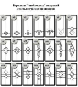Варианты шаблонов с мет протяжкой
