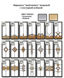 Варианты шаблонов с текстурной пленкой